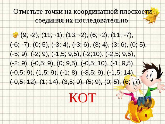 Отметьте точки на координатной плоскости соединяя их последовательно. (9; -2)...