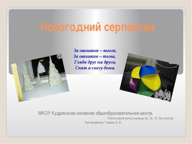 Новогодний серпантин МКОУ Кудринская основная общеобразовательная школа. Рабо...