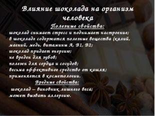 Влияние шоколада на организм человека Полезные свойства: шоколад снимает стре