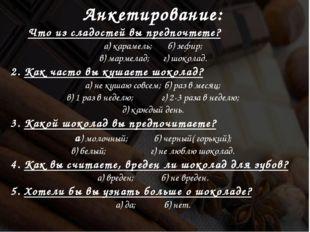 Анкетирование: Что из сладостей вы предпочтете? а) карамель;б) зефир; в) ма