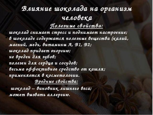Влияние шоколада на организм человека Полезные свойства: шоколад снимает стре...