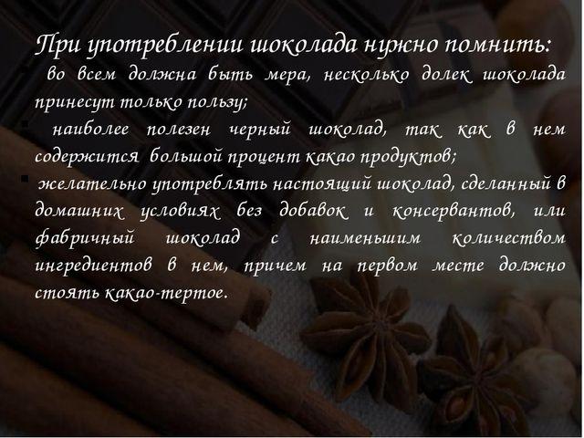 При употреблении шоколада нужно помнить: во всем должна быть мера, несколько...