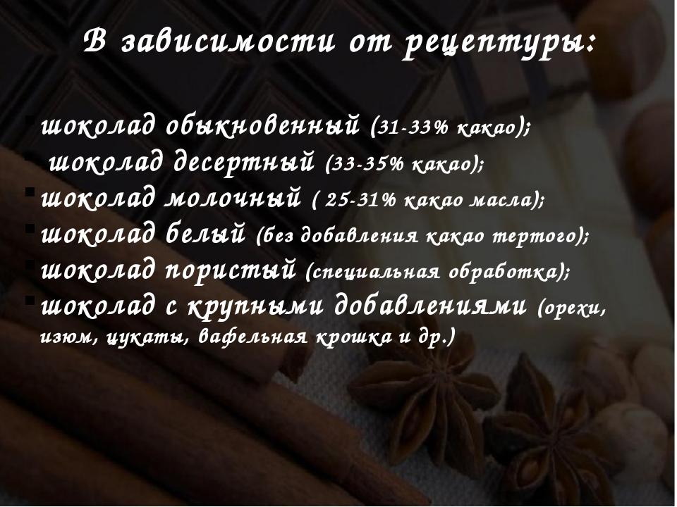 В зависимости от рецептуры: шоколад обыкновенный (31-33% какао); шоколад десе...