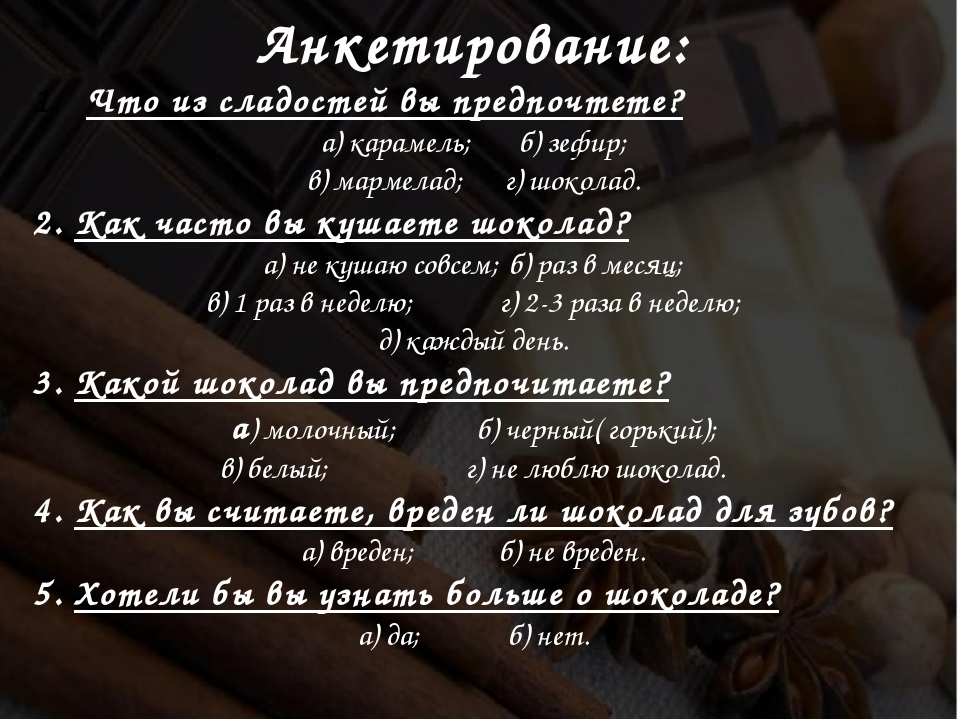 Анкетирование: Что из сладостей вы предпочтете? а) карамель;б) зефир; в) ма...