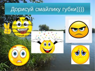 Дорисуй смайлику губки))))
