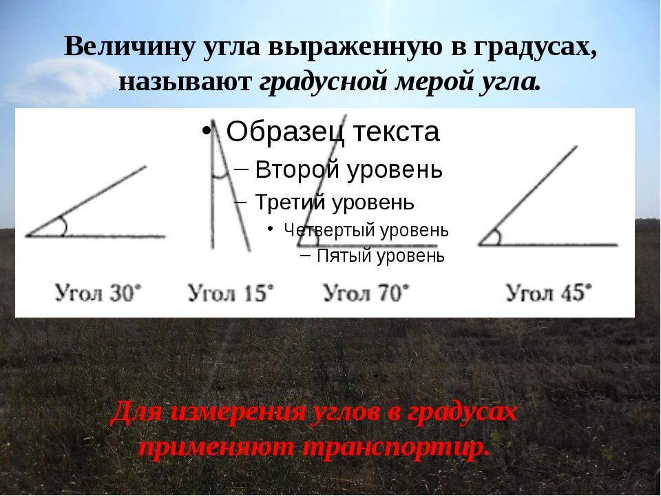 Величину угла выраженную в градусах, называют градусной мерой угла. Для измер...