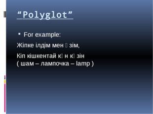 """""""Polyglot"""" For example: Жіпке ілдім мен өзім, Кіп кішкентай күн көзін ( шам –"""