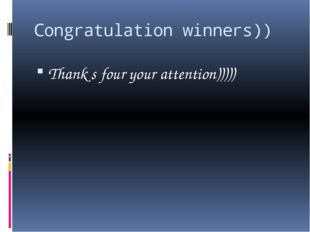 Congratulation winners)) Thank s four your attention)))))