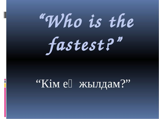 """Who is the fastest?"" ""Кім ең жылдам?"""