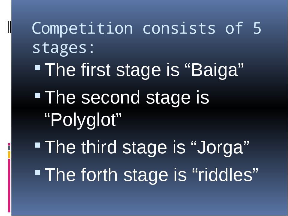 "Сompetition consists of 5 stages: The first stage is ""Baiga"" The second stage..."