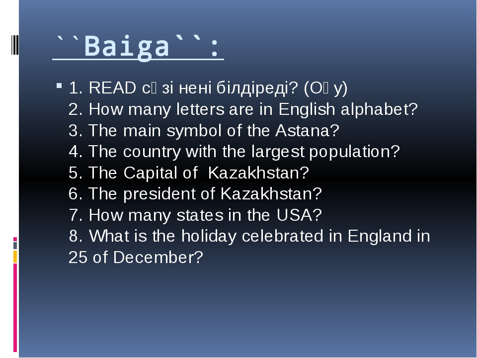``Baiga``: 1. READ сөзі нені білдіреді? (Оқу) 2. How many letters are in Engl...