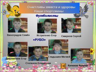 Счастливы вместе и здоровы Наши спортсмены Джилкибаев Егор Виноградов Семён