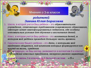 Мнения о 3-в классе родителей: Зимина Юлия Борисовна Школа, в которой учится