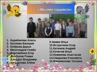« Мы ими гордимся»: Барабанова Алиса Беляева Валерия Боброва Дарья Виноградо