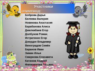 Участники олимпиад: Боброва Дарья Беляева Валерия Новикова Анастасия Барабан