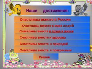 Наши достижения: Счастливы вместе в труде и жизни Счастливы вместе в мире лю