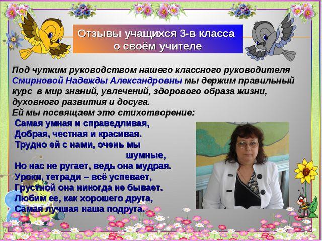 Под чутким руководством нашего классного руководителя Смирновой Надежды Алекс...