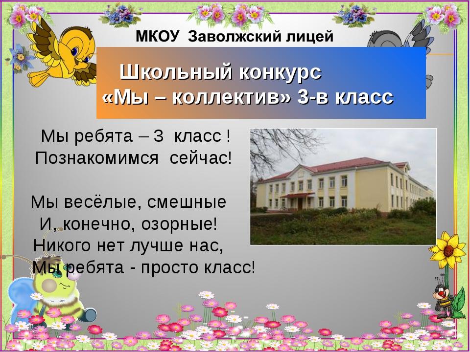 Школьный конкурс «Мы – коллектив» 3-в класс Мы ребята – 3 класс ! Познакомим...