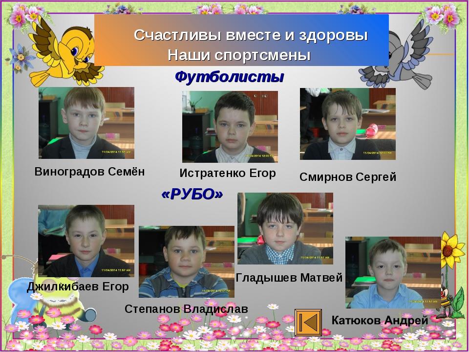 Счастливы вместе и здоровы Наши спортсмены Джилкибаев Егор Виноградов Семён...