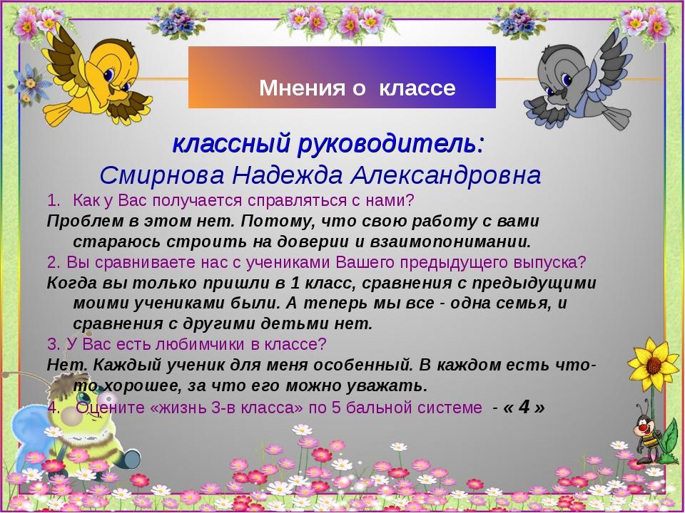Мнения о классе классный руководитель: Смирнова Надежда Александровна Как у...