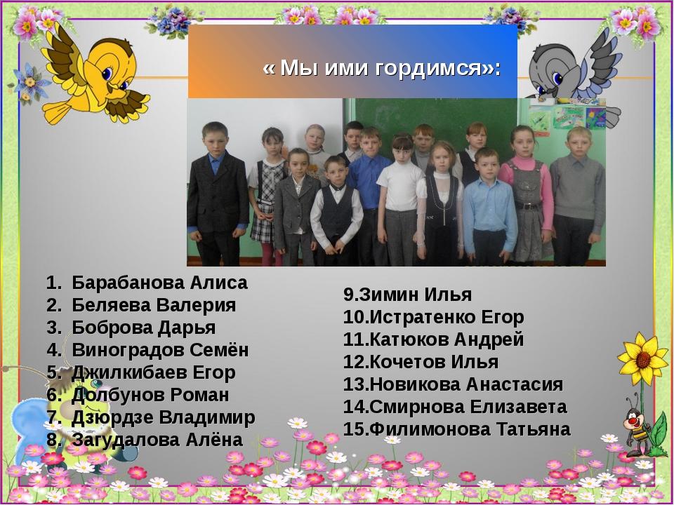 « Мы ими гордимся»: Барабанова Алиса Беляева Валерия Боброва Дарья Виноградо...