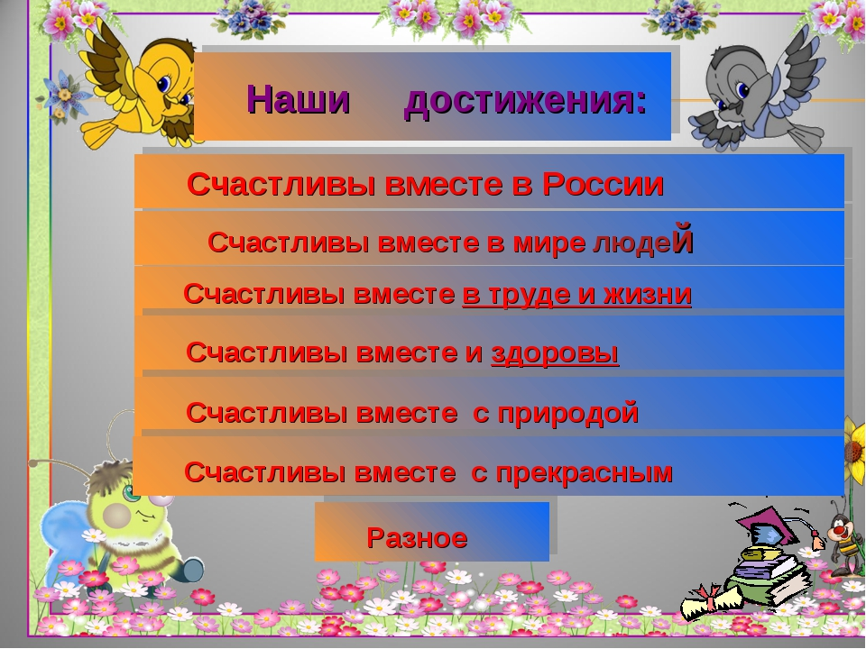 Наши достижения: Счастливы вместе в труде и жизни Счастливы вместе в мире лю...