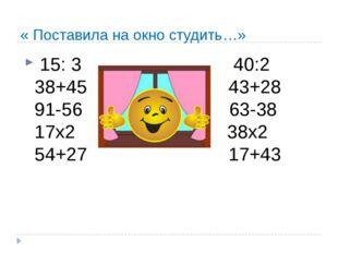 « Поставила на окно студить…» 15: 3 40:2 38+45 43+28 91-56 63-38 17x2 38x2 54