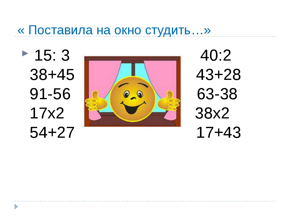 « Поставила на окно студить…» 15: 3 40:2 38+45 43+28 91-56 63-38 17x2 38x2 54...