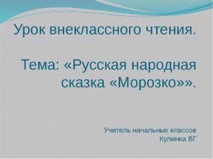 Урок внеклассного чтения.  Тема: «Русская народная сказка «Морозко»».   Учите