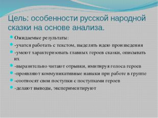 Цель: особенности русской народной сказки на основе анализа. Ожидаемые резул