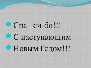Спа –си-бо!!! С наступающим Новым Годом!!!