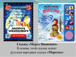 Сказка «Мороз Иванович» В основе этой сказки лежит  русская народная сказка «