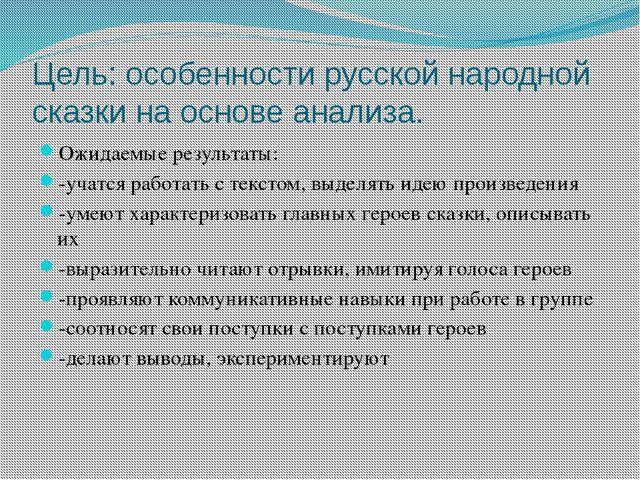 Цель: особенности русской народной сказки на основе анализа. Ожидаемые резул...