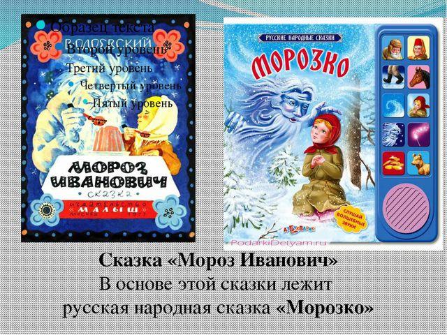 Сказка «Мороз Иванович» В основе этой сказки лежит  русская народная сказка «...