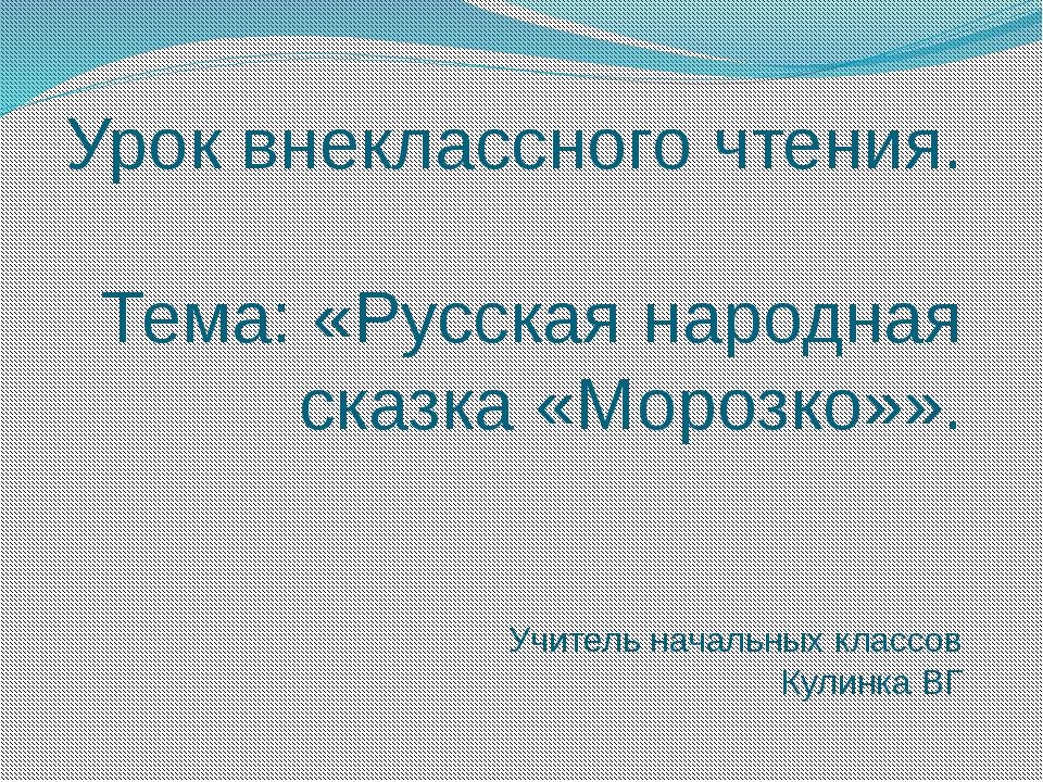 Урок внеклассного чтения.  Тема: «Русская народная сказка «Морозко»».   Учите...