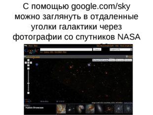 С помощью google.com/sky можно заглянуть в отдаленные уголки галактики через