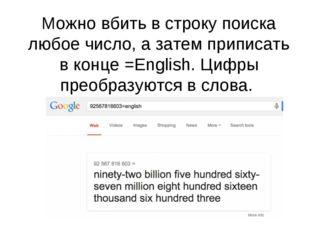 Можно вбить в строку поиска любое число, а затем приписать в конце =English.