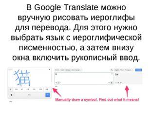 В Google Translate можно вручную рисовать иероглифы для перевода. Для этого