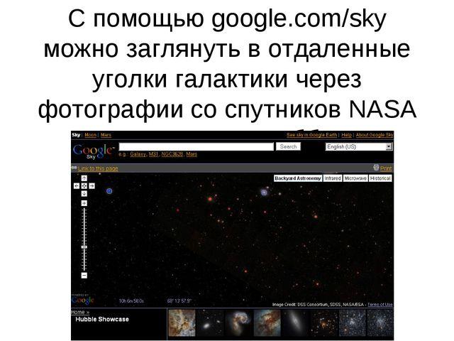С помощью google.com/sky можно заглянуть в отдаленные уголки галактики через...