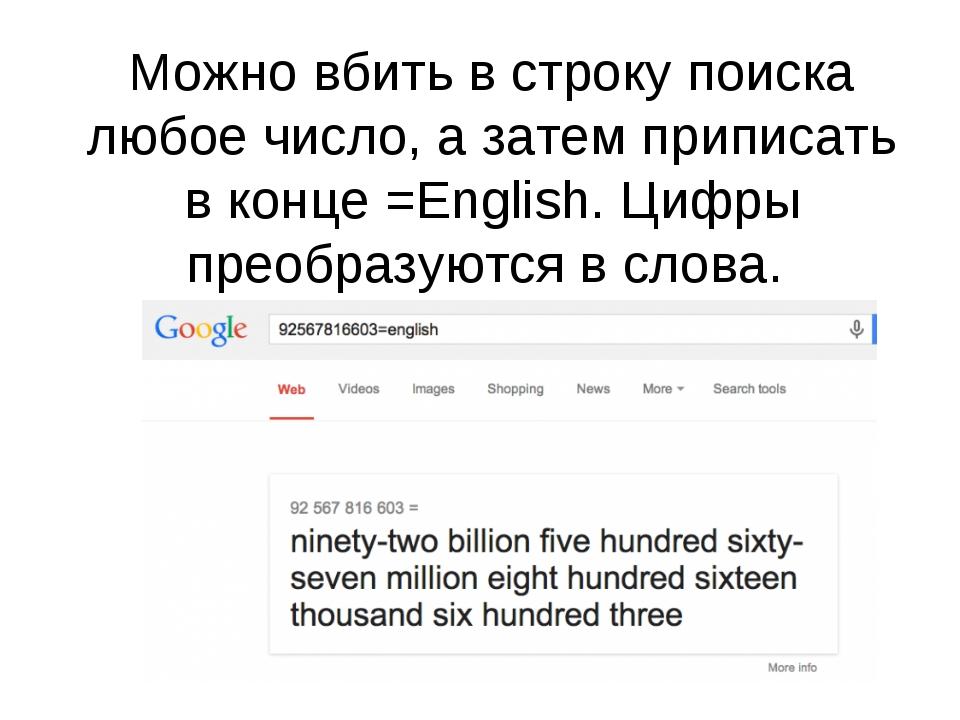 Можно вбить в строку поиска любое число, а затем приписать в конце =English....