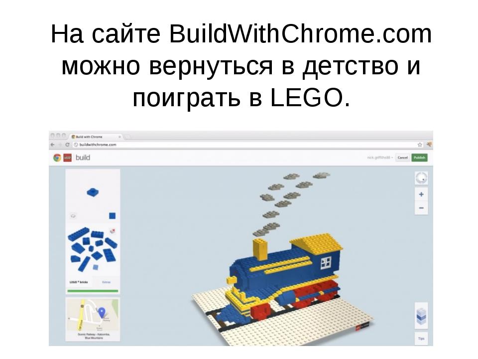 На сайте BuildWithChrome.com можно вернуться в детство и поиграть в LEGO.