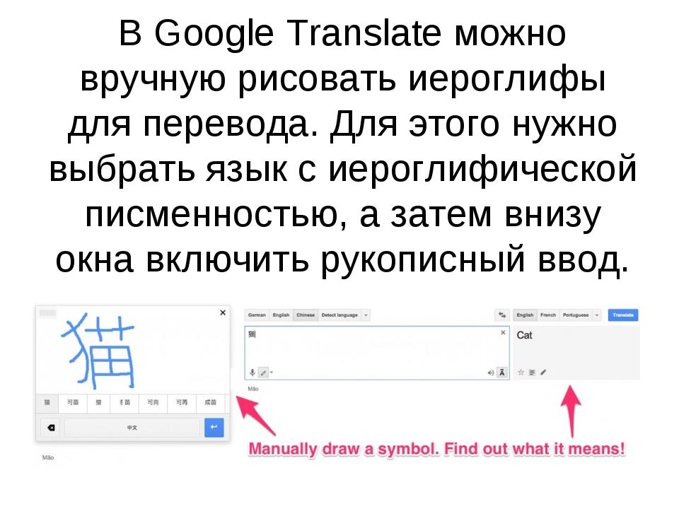 В Google Translate можно вручную рисовать иероглифы для перевода. Для этого...