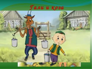 Гали и коза