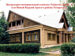 Литературно-мемориальный комплекс Габдуллы Тукая в селе Новый Кырлай Арского