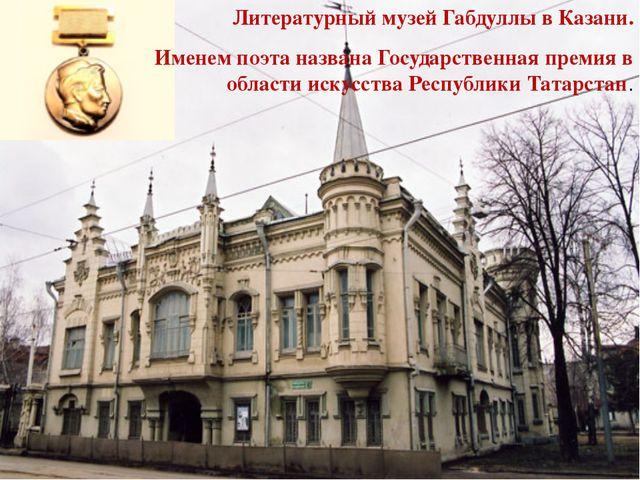 Литературный музей Габдуллы в Казани. Именем поэта названа Государственная п...