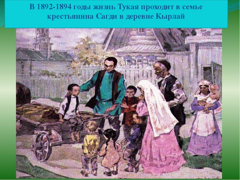 В 1892-1894 годы жизнь Тукая проходит в семье крестьянина Сагди в деревне Кы...