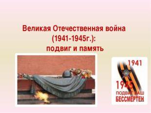 Великая Отечественная война (1941-1945г.): подвиг и память