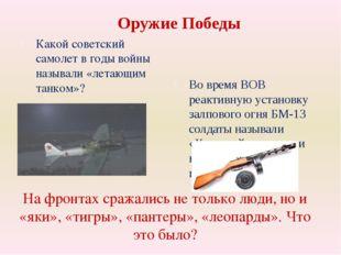 Оружие Победы Какой советский самолет в годы войны называли «летающим танком»