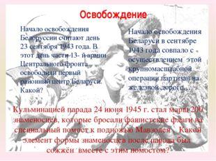 Освобождение Начало освобождения Белоруссии считают день 23 сентября 1943 год