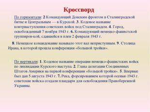 Кроссворд По горизонтали: 2 Командующий Донским фронтом в Сталинградской битв